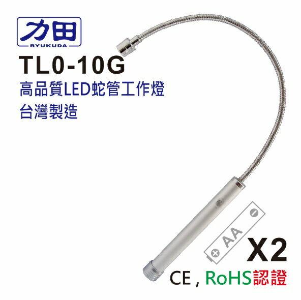 力田TL0-10G高品質太陽光LED蛇管燈