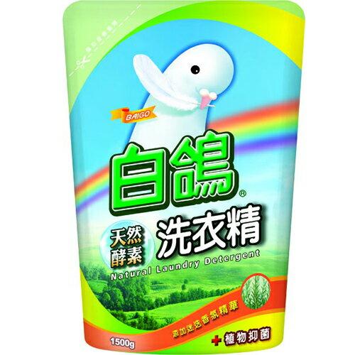 白鴿植物抑菌酵素洗衣精補充包1500g【愛買】