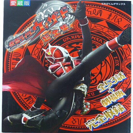 【秋葉園 AKIBA】假面騎士Wizard超全集 寫真集 日文書