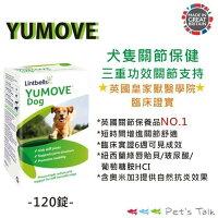 寵物用品英國YUMOVE優骼服關節保健(三重功效關節支持)-120錠裝 Pet's Talk好窩生活節。就在布蕾克寵物用品