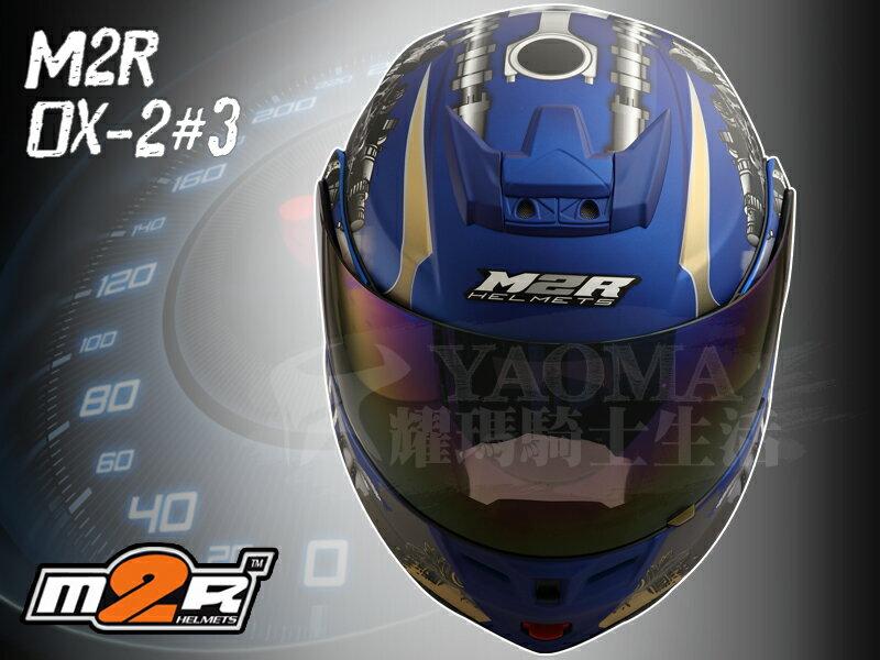 M2R安全帽|OX-2#3 時速表 消光藍銀 內藏鏡片 下巴可掀 OX2 可樂帽 耀瑪騎士生活機車部品 2