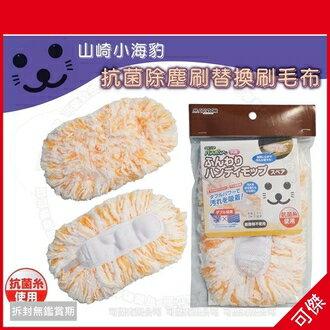 可傑 日本 山崎小海豹 NAA-H  抗菌除塵刷毛 (替換刷毛)  有效除塵除菌  清潔居家環境