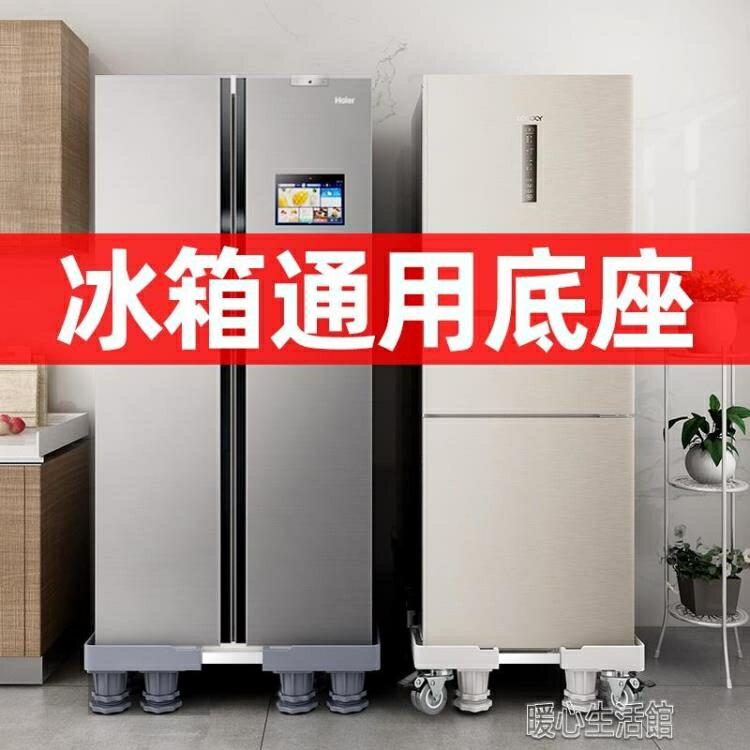 【618購物狂歡節】冰箱底座置物架單雙開門墊高通用托架洗衣機底座行動萬向輪腳架yh