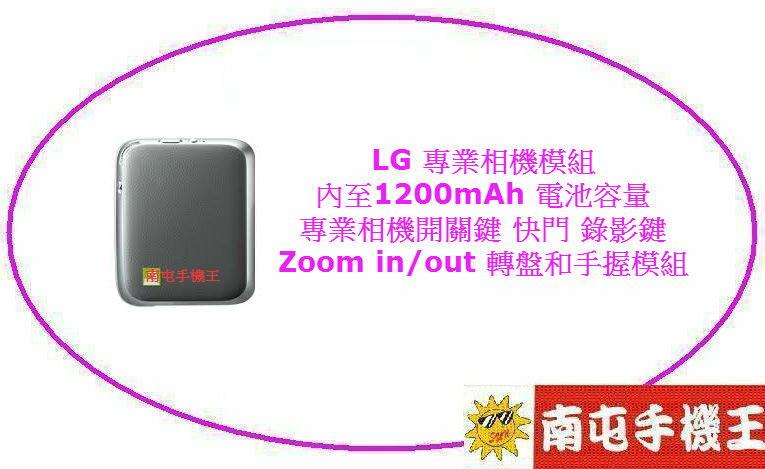 @南屯手機王@ LGCAM Plus G5 專業相機模組 1200mAh 電池容量(宅配免運費)