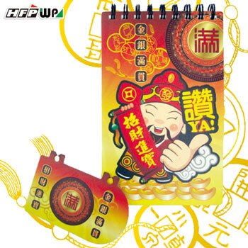HFPWP 招財進寶 口袋型筆記本100張內頁附索引尺台灣製 N3351-BOBI / 本