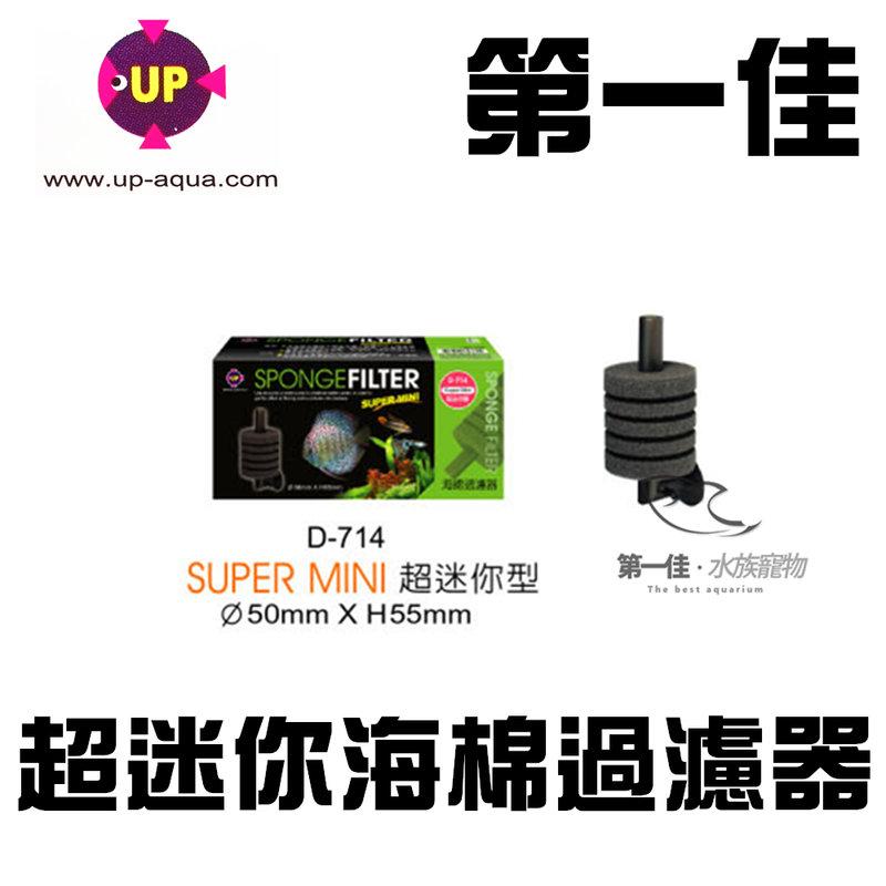 [第一佳水族寵物] 台灣UP雅柏 超迷你海綿過濾器/水妖精 D-714