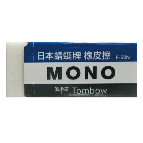 蜻蜓牌TOMBOW橡皮擦E-50N/大