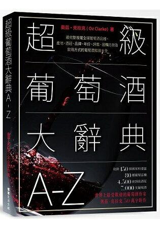 超級葡萄酒大辭典A-Z