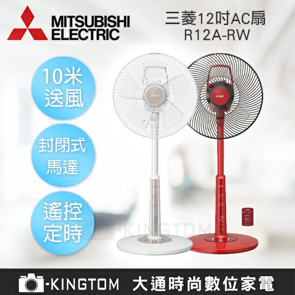 MITSUBISHI三菱12吋AC電風扇R12A-RW(公司貨)