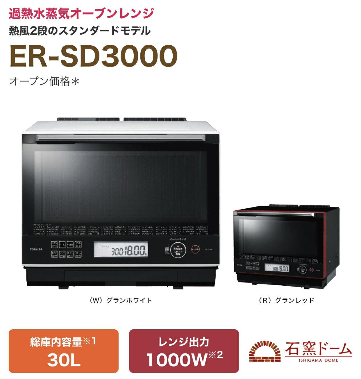 日本公司貨  TOSHIBA 東芝 ER-SD3000 過熱水蒸氣 水波爐 白色 微波爐 蒸氣烤箱 30L 薄型 烘烤爐 日本必買代購