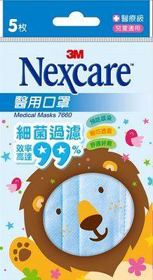 【3M】官方現貨 Nexcare 7660 兒童醫用口罩 兒童 口罩 5片/包