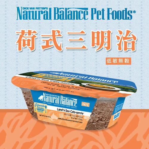 +貓狗樂園+ Natural Balance【天然貓用餐罐主食罐。荷式三明治。85g】52元*單罐賣場