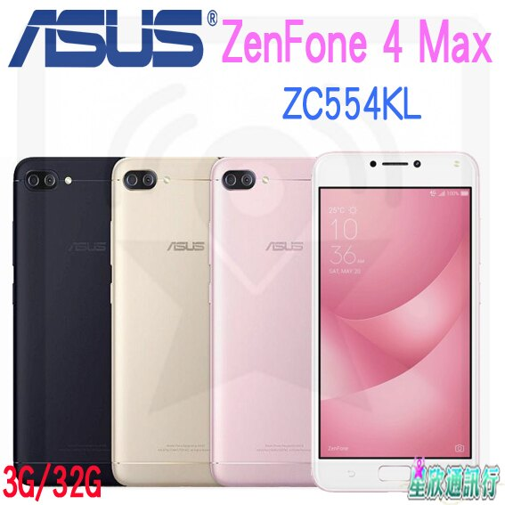 【星欣】ASUS ZenFone 4 Max ZC554KL 3G/32G 5.5吋 5000mAh大電量 4G+3G雙卡機 直購價