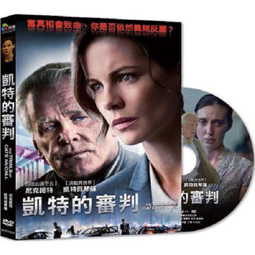 凱特的審判DVD