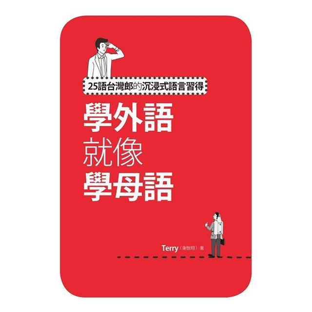 學外語就像學母語:25語台灣郎的沉浸式語言習得 1
