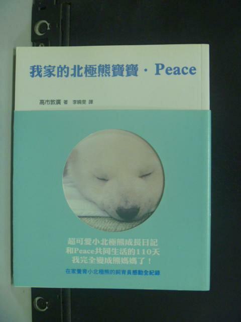 【書寶二手書T2/寵物_HJL】我家的北極熊寶寶.Peace_高市敦廣