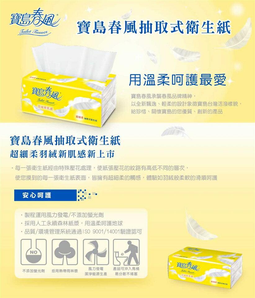 寶島 春風 抽取式 衛生紙 130抽x8包x8串 / 箱購 1