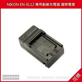 可傑  全新 NIKON EN-EL12 專用副廠充電器 國際電壓 可USB輸出 適S6000 S8000 P300 P310