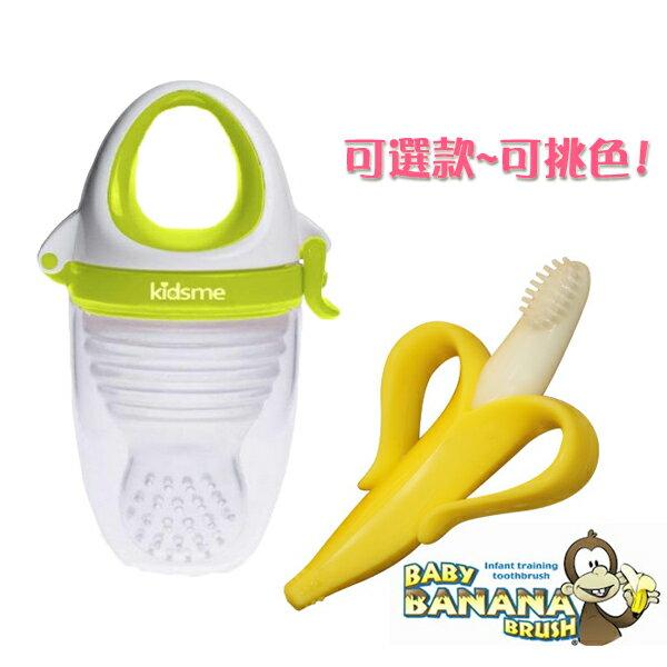 *限量特賣* Kidsme - 咬咬樂咀嚼輔食器 風琴式 + Baby Banana - 心型香蕉牙刷 超值組 (原廠公司貨,多款可選!)