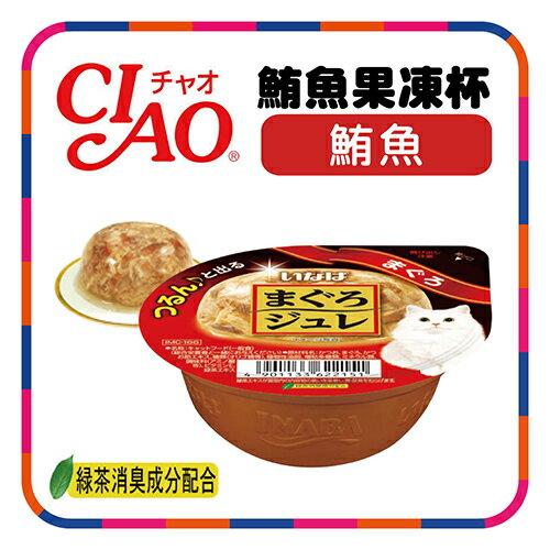 力奇寵物網路商店:【力奇】CIAO鮪魚果凍杯-鮪魚65g(IMC-166)-48元>可超取(C002G81)