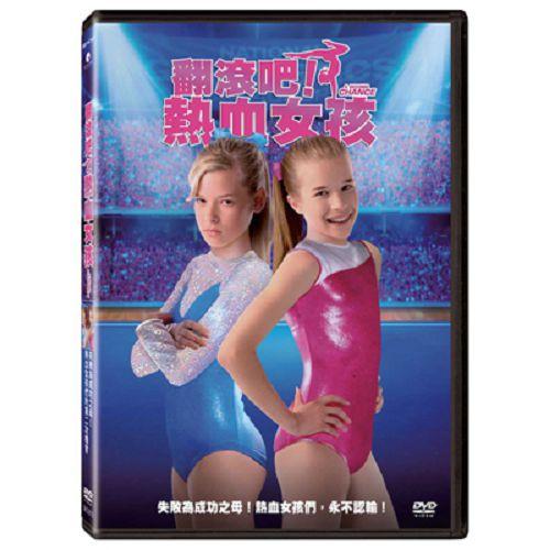 翻滾吧熱血女孩DVD