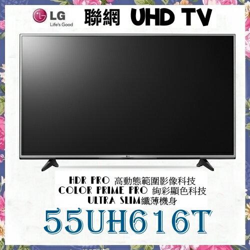 本月降價促銷【LG】4k頂級UHD液晶電視《55UH616T》回函送AN-MR650智慧遙控器.原廠保固2年