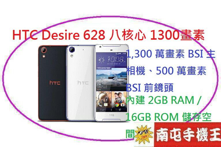 ←南屯手機王→ HTC Desire 628 八核心 1300畫素【宅配免運費】