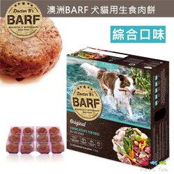 澳洲Dr.B's B.A.R.F.巴夫生食肉餅(犬用)綜合蔬菜口味/12片裝 兩盒免運!  Pet's Talk