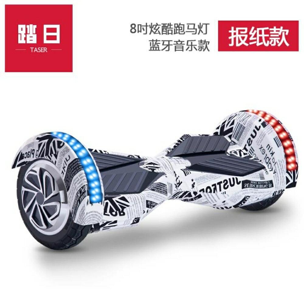踏日智慧電動平衡車雙輪 成人代步車兩輪體感漂移車平衡車 兒童 MKS免運
