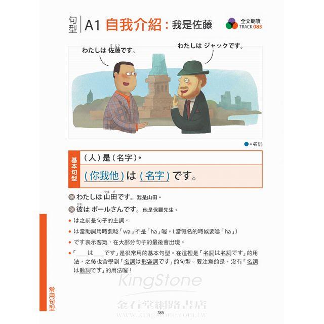 日語必學基本功 五十音+句型+會話(數位學習點讀版) 10
