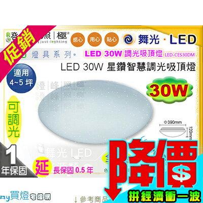 【舞光LED】LED-30W。星鑽智慧調光吸頂燈 附遙控器【可調光】保固延長 #CES30DM【燈峰照極my買燈】 0