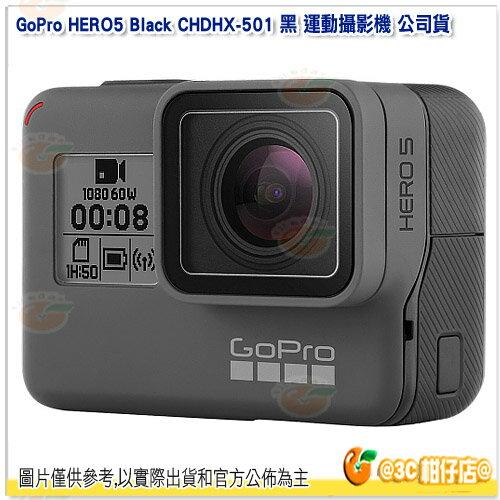 送64G95M+原電*2+雙充充電器+防水語音遙控器 現貨 可分期 GoPro HERO5 Black CHDHX-501 黑 運動攝影機 公司貨 極限運動 攝影機 另售 GoPro HERO4