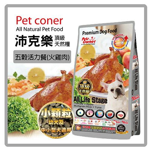 <br/><br/>  【力奇】沛克樂 頂級天然糧-五穀活力餐(火雞肉)小顆粒-1.5kg-320元(A831H01)<br/><br/>