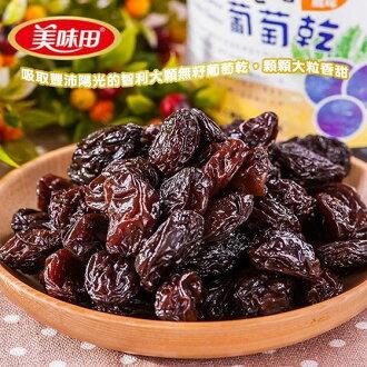 美味田 智利無籽葡萄乾 260g/包-義大利醋釀 原價$180 特價$170