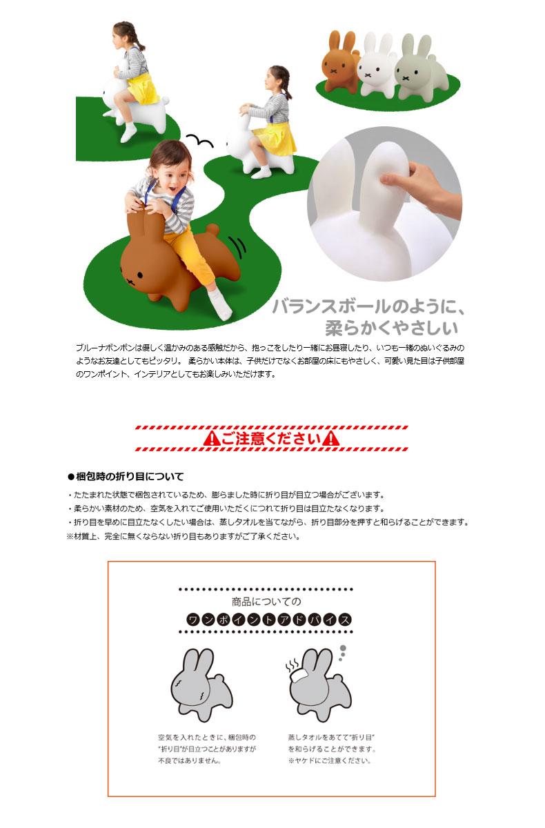 Miffy / Bruna Bonbon 可愛米菲跳跳兔 / 蹦蹦兔 / brunabonbon。3色。(6480*3.4)日本必買 日本樂天代購 /  件件含運 4