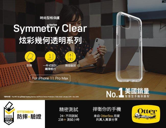 OtterBox iPhone 11/11 Pro系列Symmetry炫彩透明保護殼-Clear系列