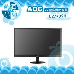 AOC 艾德蒙 E2770SH 27型高對比螢幕 電腦螢幕