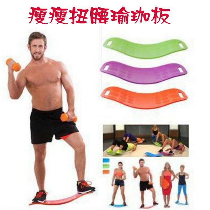 糖衣子輕鬆購【BA0088】風靡全球瘦瘦板健身板運動滑板瑜珈板扭腰平衡板