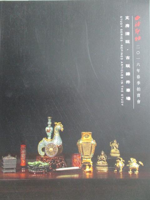 【書寶 書T6/收藏_YKS】西泠印社_文房清玩古玩雜件專場_2016 6 26