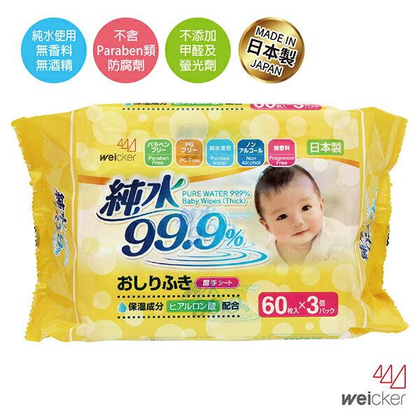 【淘氣寶寶】日本製 純水99.9%濕紙巾(厚型)(3包) 【60張(1包)*3包】SGS認證、無酒精、不添加甲醛及螢光劑