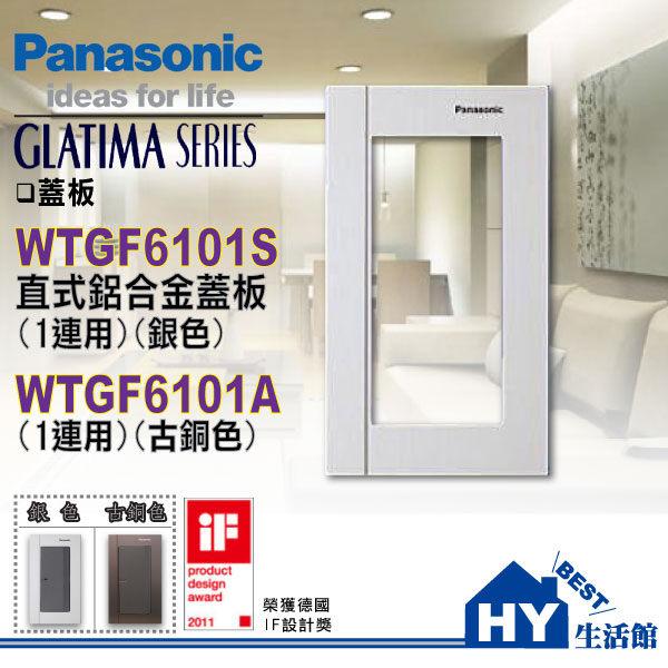 國際牌GLATIMA系列 日式美學 直式鋁合金毛絲面板 (銀色) WTGF6101S - 《HY生活館》