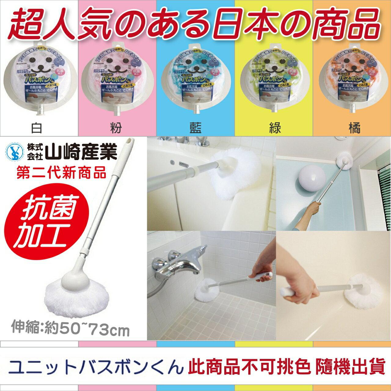 日本山崎産業正版升級第二代「小海豹抗菌浴室神奇萬用刷」浴室風呂刷 x3 1