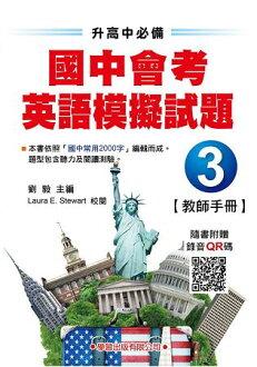 國中會考英語模擬試題(3)教師手冊【升高中必備】