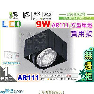 【崁燈】AR111.四方型崁燈.單燈。無邊框。搭LED 9W附台製變壓器 促銷款 #1495【燈峰照極my買燈】