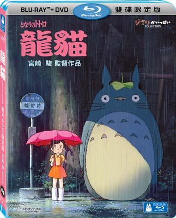 龍貓 BD+DVD限定版 BD