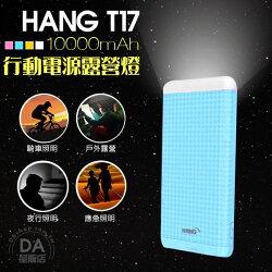 《DA量販店》HANG 10000 T17 行動電源 LED 露營燈 手電筒 超輕薄 藍色(W96-0069)