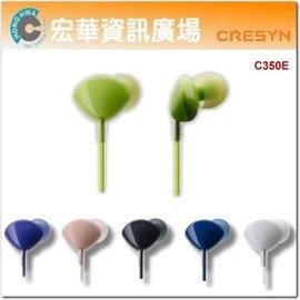 CRESYN 可立新 C350E (Shell) 隔音貝殼耳機