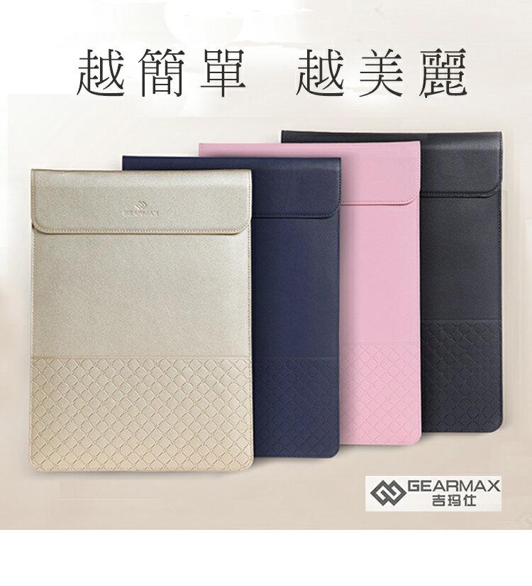 蘋果Apple Macbook air/pro 吉瑪仕GEARMAX  簡約風系列內膽包保護套 11/12/13/15寸 蘋果電腦包【預購商品】