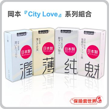 【保險套世界精選】岡本.『City - Love』系列組合(含4款,共40枚) - 限時優惠好康折扣