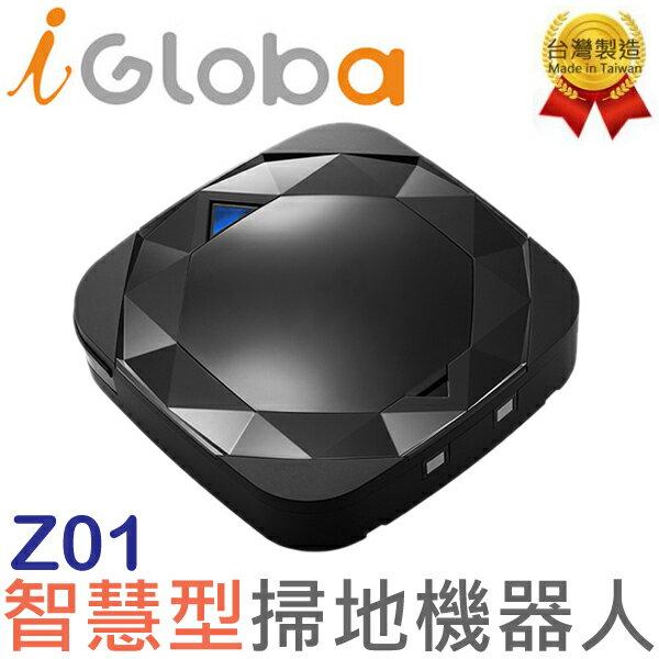iGloba Z01 COOL酷掃 鑽石型 智慧多功能掃地機器人 ◆單鍵操作,自動完成清掃